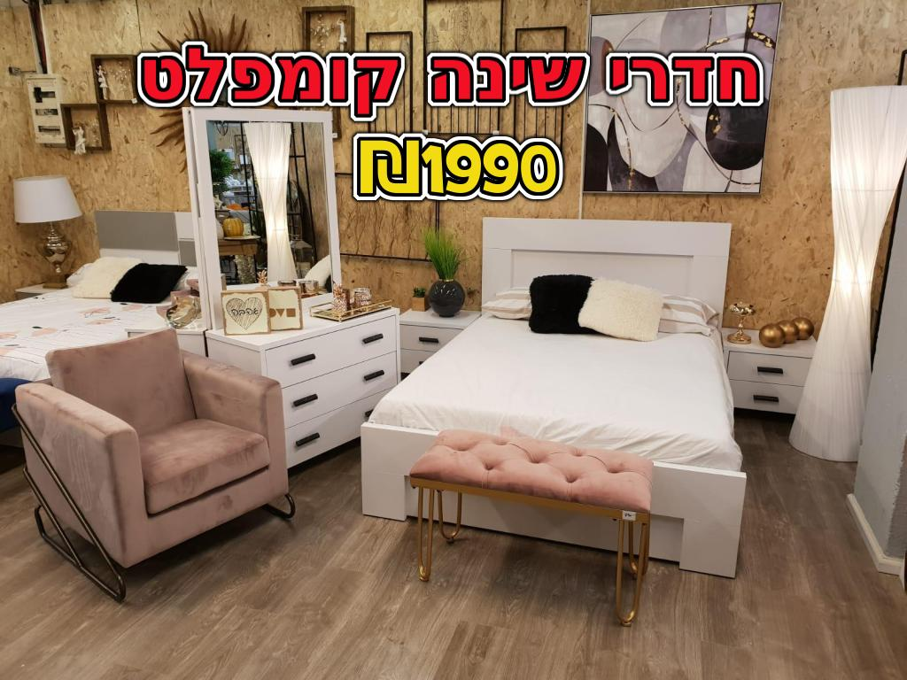 חדר שינה קומפלט במבצע