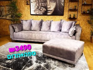 ספה והדום דגם פרדייז