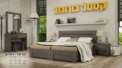 חדר שינה דגם מרסל דתיים