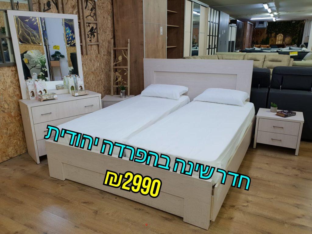 חדר שינה יהודי דגם הום
