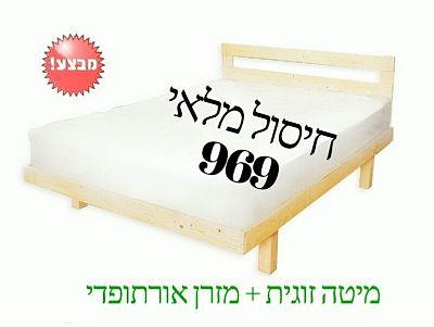 מבצע מיטה ומזרן ב970 שקל