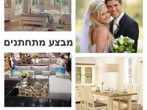 מבצע מתחתנים