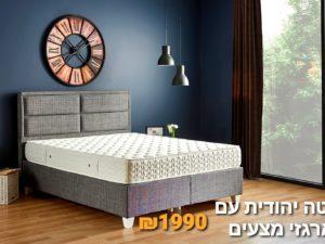 מיטה יהודית עם ארגזים ב1990 שקל