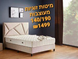 מיטה מעוצבת במבצע דגם D565