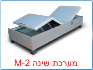 מערכת שינה M2