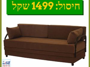 ספה נילי רוחב 75