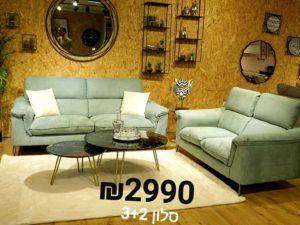 ספה דגם 3021