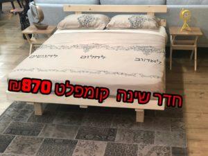 חדר שינה קומפלט ב870 שקל