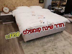 דיל חדר שינה קומפלט