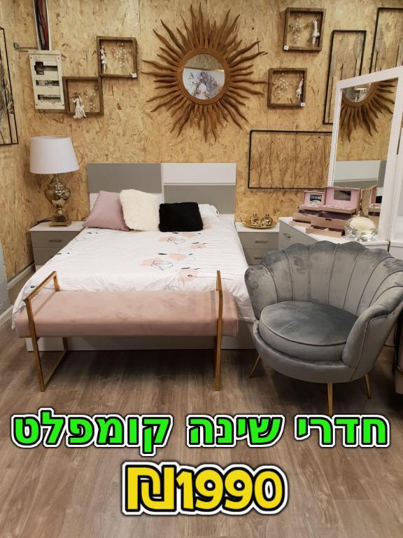 חדר שינה קומפלט במבצע ב1990 שקל