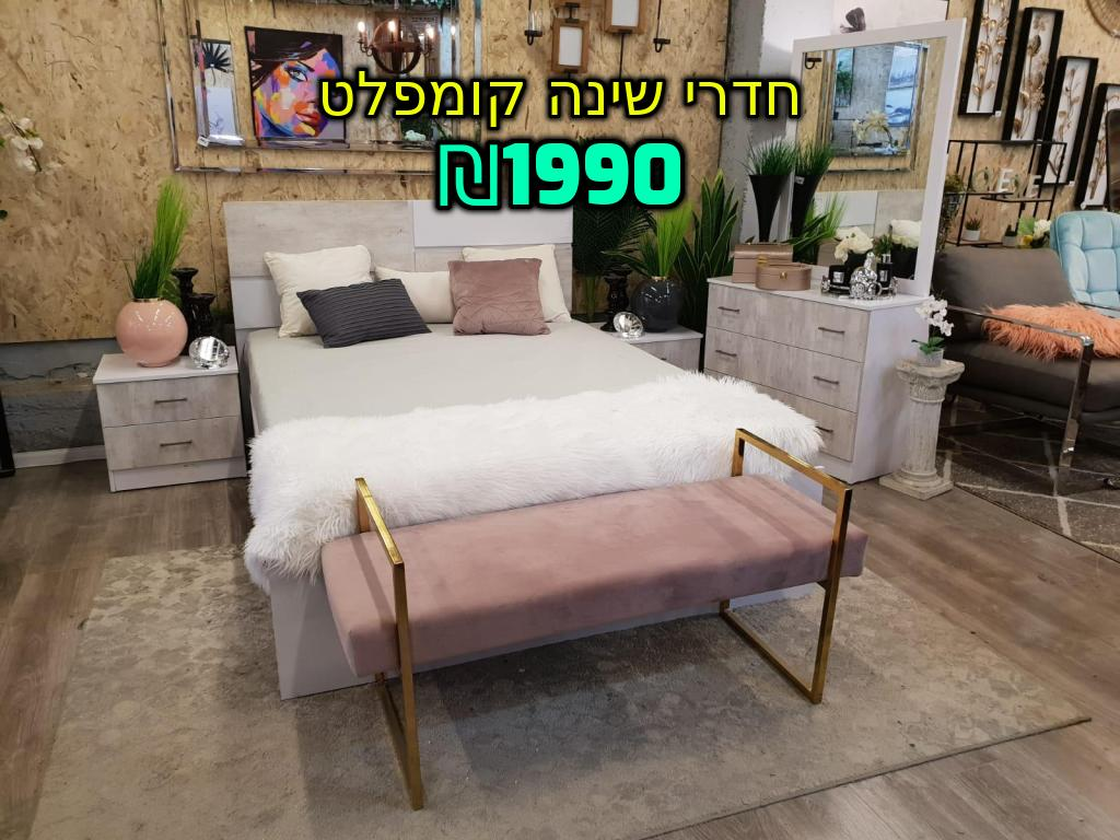 חדרי שינה קומפלט במבצע