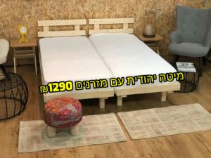 מיטה יהודית עם מזרנים אורתופדיים במבצע